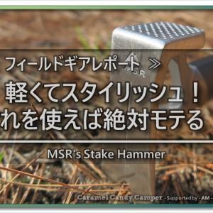 MSRのステイクハンマーを使ったら最高だった