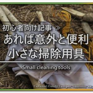 キャンプの時に少し掃除が楽になる道具