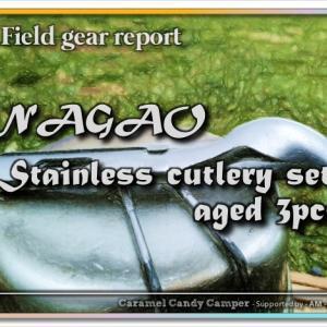 ナガオのカトラリーがそこそこ良いぞ
