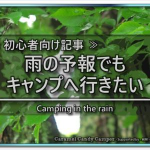 キャンプでの雨の対処の話