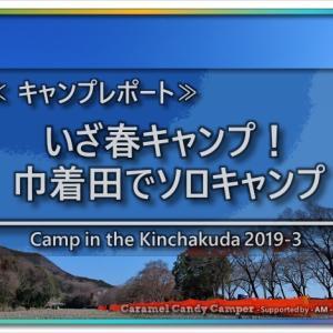 春の巾着田でキャンプ料理に挑戦