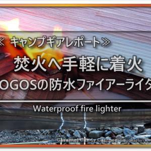 防水ファイアーライターという紛らわしい名前の着火剤
