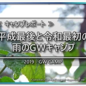 ゴールデンウィークの雨キャンプ(ただの日記)