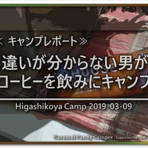 東古屋キャンプ場でソロ(19年3月)