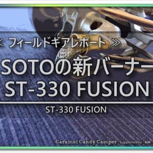 ST-330 FUSIONの素晴らしさを勝手に宣伝する