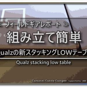 クオルツの新型スタッキングローテーブルが良い感じ