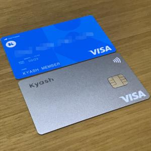 Kyash Card到着。高還元率よりもデザイン重視で決めました