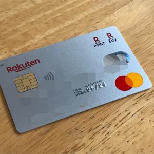 楽天ゴールドカードを通常カードにダウングレード