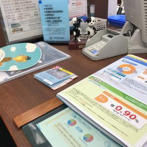 三井住友信託銀行の退職金特別プラン・定期預金(3カ月1.0%)に申し込み
