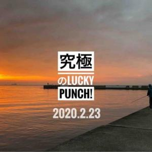 bt究極のラッキーパンチ!開催(2/23)