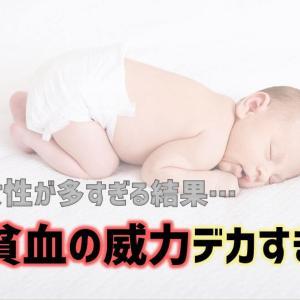 【日本女性の50%以上】貧血で妊娠は、子どもに悪影響が大きすぎる!?