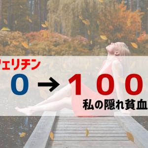 【隠れ貧血】フェリチン0→100の変化