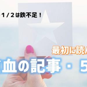 【貧血女子】まず読んでほしい記事・5選!