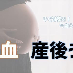【鉄不足】妊娠した時が危険です!! 産後うつ、胎児への影響