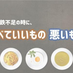 【貧血】食べて良いもの、悪いもの。(これもダメだったのか…)