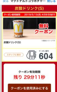 パスドラのマクドナルド無料クーポン