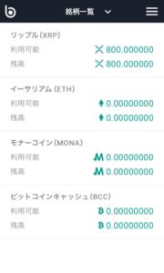 6月9日 リップル(XRP)追加購入
