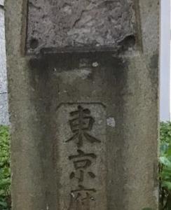 東京府庁舎