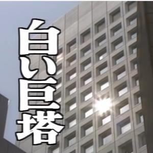 白い巨塔 田宮二郎版
