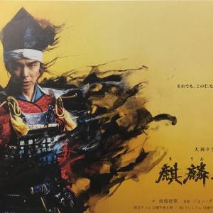 本日放送2020大河ドラマ「麒麟が来る」放送!