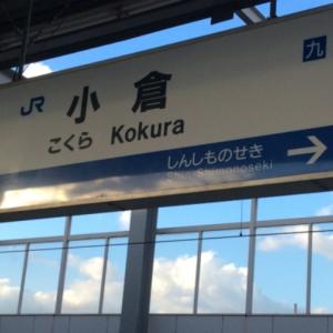 福岡県北九州市小倉周辺のみどころ
