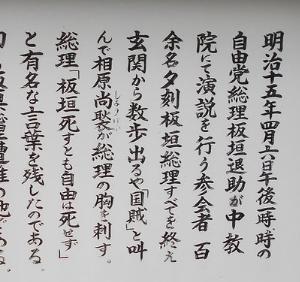 4月6日 板垣退助 襲われる!