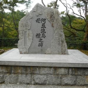 7月2日 京都清水寺建立