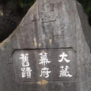 鎌倉幕府の跡地に行ってきました