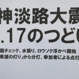 1月17日 阪神・淡路大震災から26年 神戸 東遊園地の追悼式に参加
