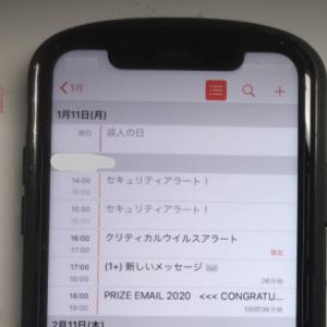 何これ?? iPhoneのカレンダーに勝手に予定が入れられた!!