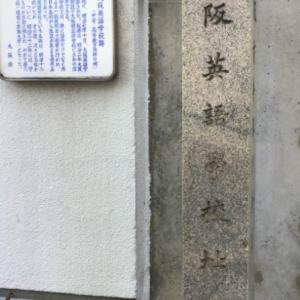 中等・高等教育発祥の地 大阪市にある京都大学の前身