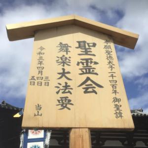 4月3日、法隆寺で聖徳太子没1400年法要を見てきました