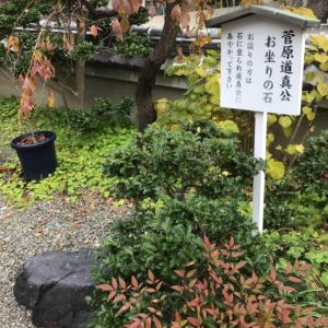 菅原道真が座った石がある天然寺