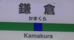 鎌倉:幕府関係を歩く!!