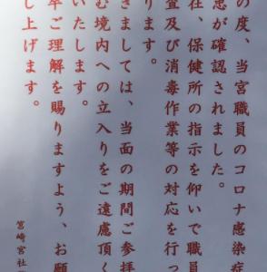 福岡の筥崎宮はコロナで閉鎖中!!(2021年5月5日)