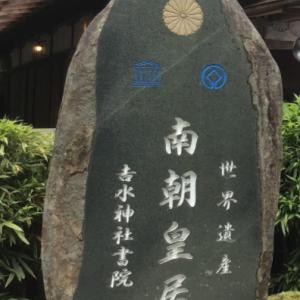 南朝の皇居を訪問