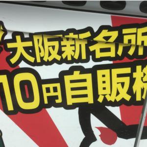 大阪にドリンクを10円で販売する自動販売機があった!!