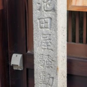 6月5日 池田屋事件起きる!!