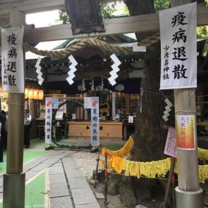 コロナ撃退を祈り 大阪 少彦名神社参拝
