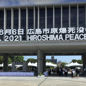 2021年(令和3年)8月6日(金) 人類史上初の原爆投下から76年目の広島市を歩く!
