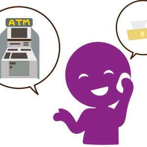 【見逃していませんか?】セブン銀行ATMからお引き出しが可能です というメールが来ました