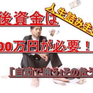 老後資金2000万円が必要!?「自助で賄う」その危うさ