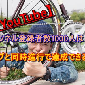 【YouTube】チャンネル登録者数1000人はブログと同時進行で達成できるのか