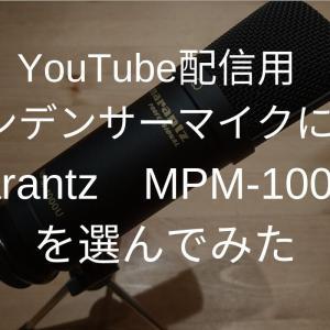 YouTube配信用コンデンサーマイクにはMarantz MPM-1000Uを選んでみた