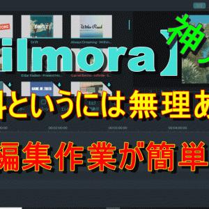 【Filmora】無料というには無理あるが、動画編集作業が簡単すぎる