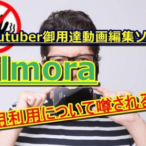 無料で動画編集ができるFilmoraの商用利用について噂されること