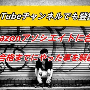 YouTubeチャンネルでAmazonアソシエイトに合格!審査合格までにやった事
