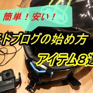 【カスタムPCX】モトブログの始め方 おすすめアイテム8選【やり方レクチャー】