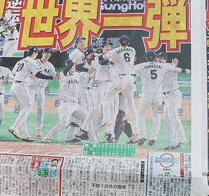 [韓国の反応]プレミア12優勝を日本の新聞が一面で報道「自分たちが運営して、自分たちのホームの大会で優勝してもそこまで嬉しいものだろうか?日本が強いのは認めるけど次回からは大会のルールを変えたほうがいいだろうね」