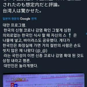 [韓国の反応]昨日台湾のテレビ番組で韓国でコロナウィルスが流行する原因が舗装されました「韓国ネット民」